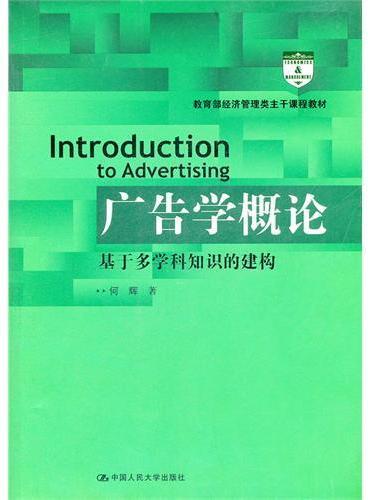 广告学概论——基于多学科知识的建构(教育部经济管理类主干课程教材)