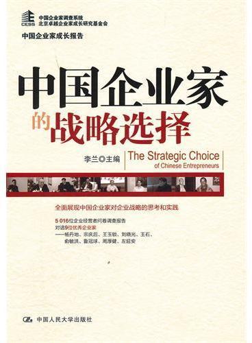 中国企业家的战略选择(中国企业家成长报告)