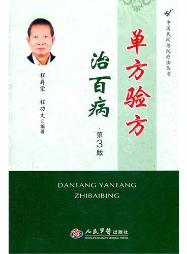 单方验方治百病(第三版).中国民间传统疗法丛法