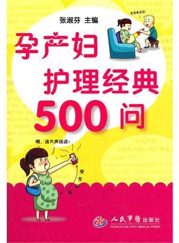 孕产妇护理经典500问
