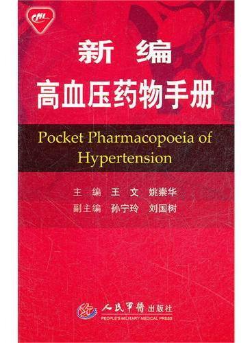 新编高血压药物手册