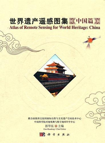 世界遗产遥感图集——中国篇