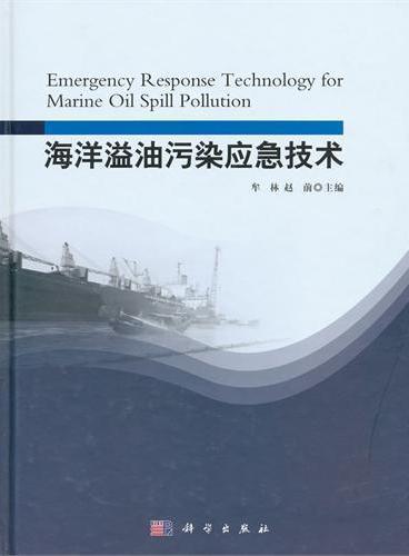 海洋溢油污染应急技术