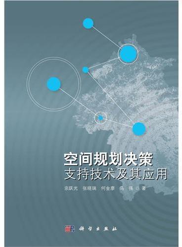 空间规划决策支持技术及其应用