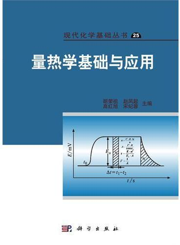 量热学基础与应用