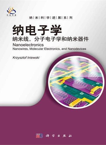 纳电子学:纳米线,分子电子学及纳米器件
