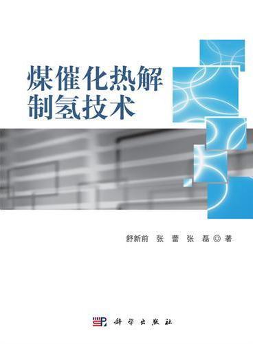 煤催化热解制氢技术