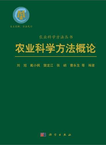 农业科学方法概论