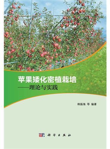 苹果矮化密植栽培---理论与实践