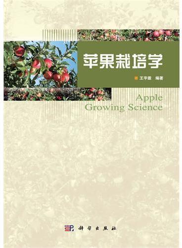 苹果栽培学