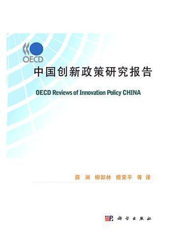 OECD中国创新政策研究报告