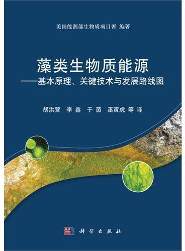 藻类生物质能源——基本原理、关键技术与发展路线图