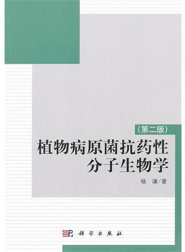 植物病原菌抗药性分子生物学(第二版)