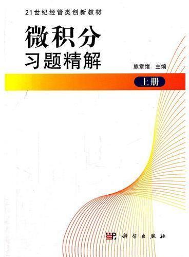 微积分习题精解(上册)