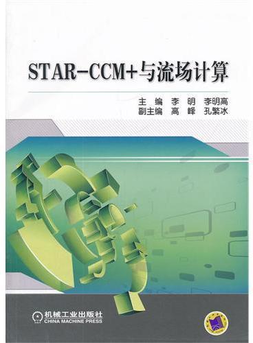 STAR-CCM+与流场计算