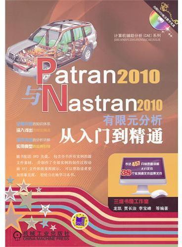 Patran2010与Nastran2010有限元分析从入门到精通