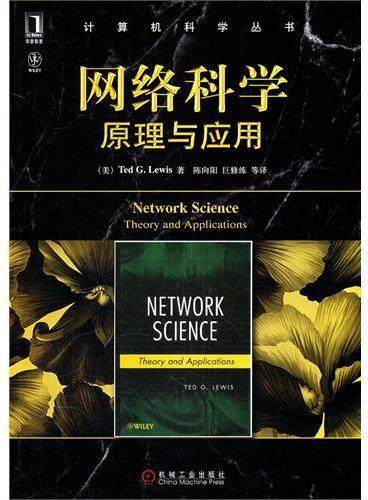 网络科学:原理与应用(全面审视新兴的网络科学第一书)