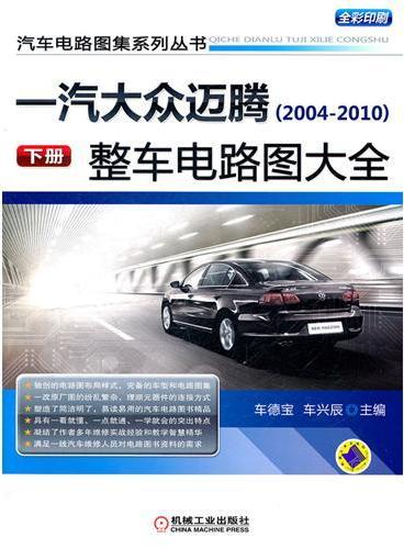 一汽大众迈腾(2004—2010)整车电路图大全 (下册)