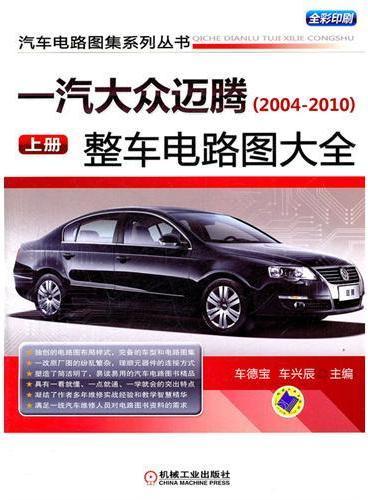 一汽大众迈腾(2004—2010)整车电路图大全 (上册)