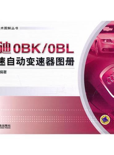 奥迪0BK/0BL八速自动变速器图册