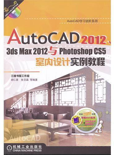 AutoCAD20123dsmax2012与PhotoshopCS5室内设计实例教程