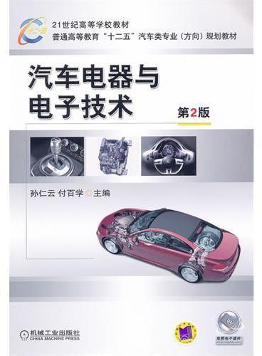 汽车电器与电子技术