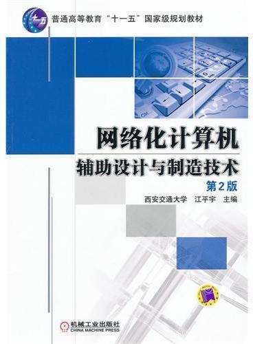 网络化计算机辅助设计与制造技术  第2版