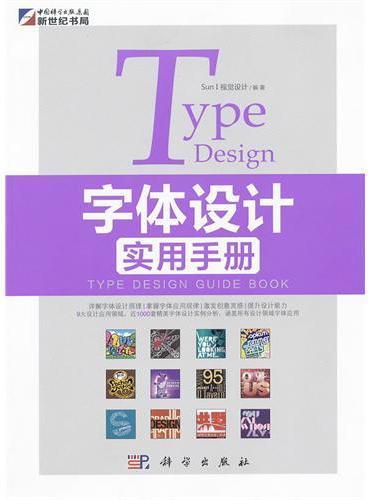 字体设计实用手册