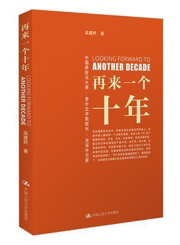 再来一个十年(资深外交家吴建民分析今后十年中国面临的复杂国际环境、阐述国际形势和当前热点问题)
