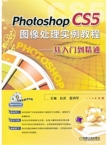 Photoshop CS5图像处理实例教程——从入门到精通