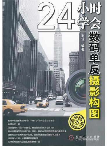 24小时学会数码单反摄影构图(摄影学习第一书,全彩印刷,五星品质)