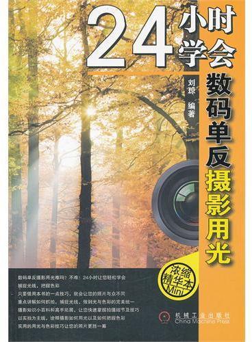 24小时学会数码单反摄影用光(摄影学习第一书,全彩印刷五星品质)