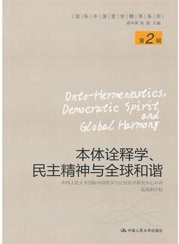 本体诠释学、民主精神与全球和谐(国际中国哲学精译系列(第2辑))
