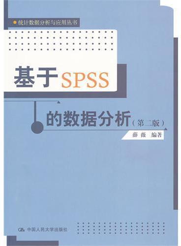基于SPSS的数据分析(第二版)(统计数据分析与应用丛书)