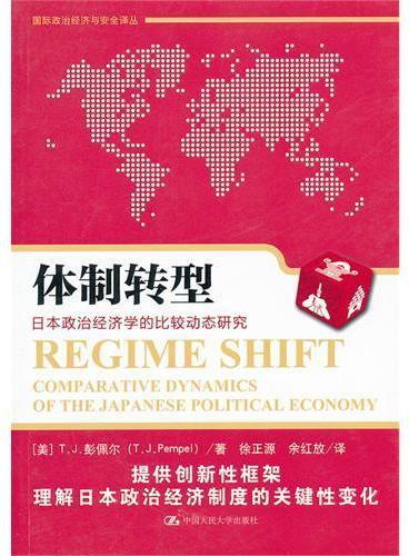 体制转型——日本政治经济学的比较动态研究(国际政治经济与安全译丛)