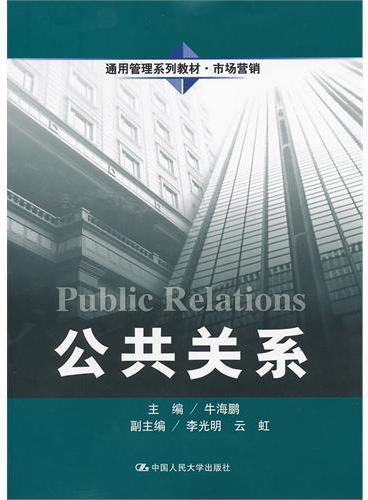 公共关系(通用管理系列教材·市场营销)