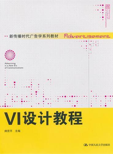 VI设计教程(新传播时代广告学系列教材)