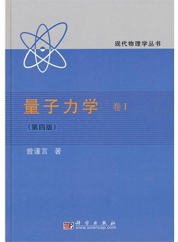 量子力学卷1《第四版》