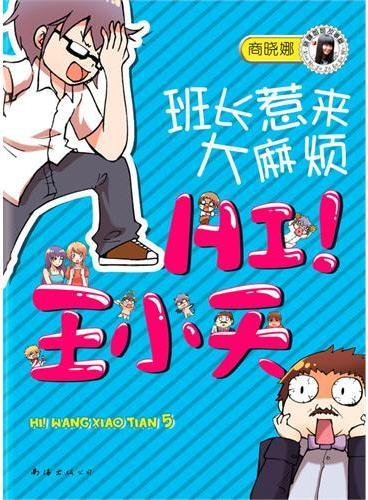 HI!王小天:班长惹来大麻烦(全国Top10畅销少儿作家商晓娜校园小说,成长+爆笑+精彩漫画)