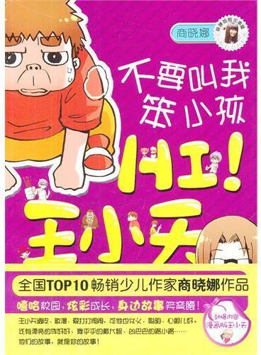 HI!王小天:不要叫我笨小孩(全国Top10畅销少儿作家商晓娜校园小说,成长+爆笑+精彩漫画)