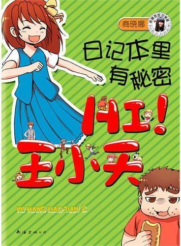 HI!王小天:日记本里有秘密(全国Top10畅销少儿作家商晓娜校园小说,成长+爆笑+精彩漫画)