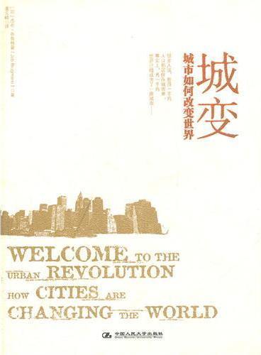 城变:城市如何改变世界
