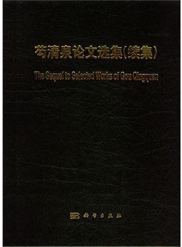 芶清泉论文选集(续集)