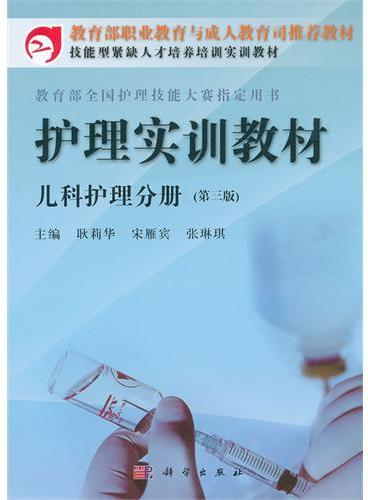 护理实训教材.儿科护理分册(第三版)