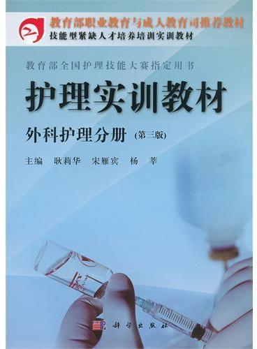 护理实训教材.外科护理分册(第三版)