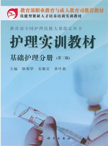 护理实训教材.基础护理分册(第三版)