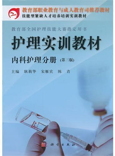 护理实训教材.内科护理分册(第三版)