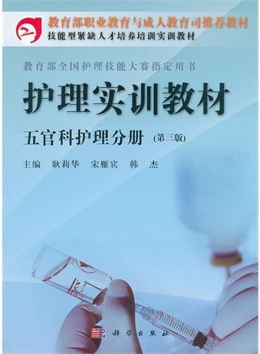 护理实训教材.五官科护理分册(第三版)