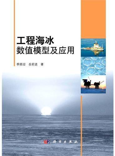 工程海冰数值模型及应用