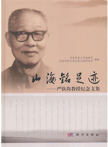 山海铭足迹——严钦尚教授纪念文集